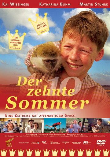 Десятое лето (2003)