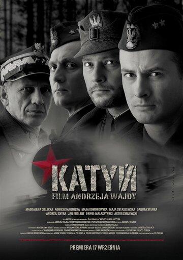 Катынь (2007)