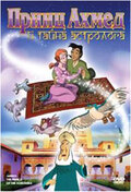 Принц Ахмед и тайна астролога (Ahmed, el principe de la Alhambra)