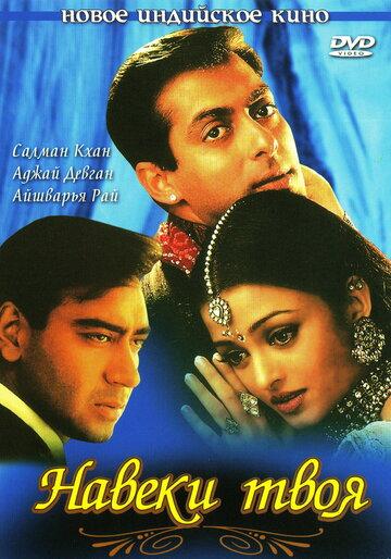 Навеки твоя (1999) — отзывы и рейтинг фильма