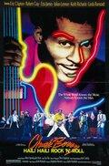 Славься, славься рок-н-ролл! (1987)