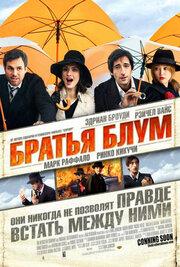 Кино Братья Блум (2008) смотреть онлайн