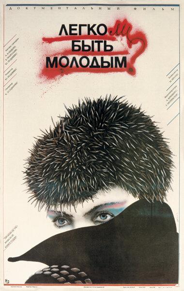 фильм легко ли быть молодым 1986 год смотреть онлайн