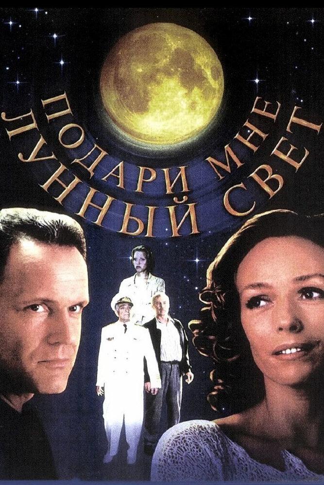 Подари мне лунный свет (2001) скачать торрент бесплатно hd.