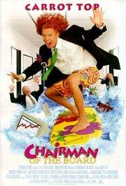 Глава правления (1998)