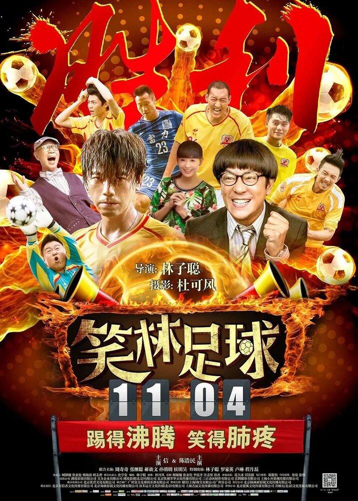 1236727 - Забавный футбол ✸ 2016 ✸ Китай