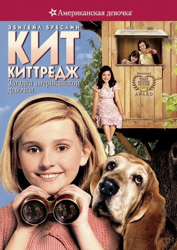 Кит Киттредж: Загадка американской девочки смотреть онлайн