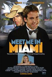 Встретьте меня в Майами (2005)