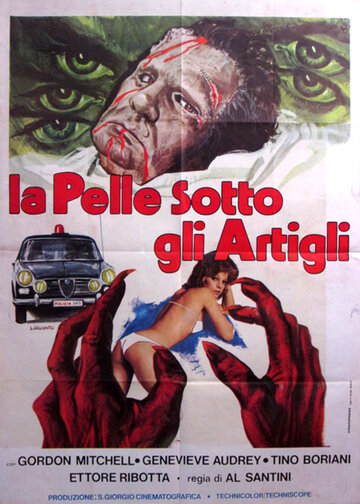 Кожа под ногтями (1975)