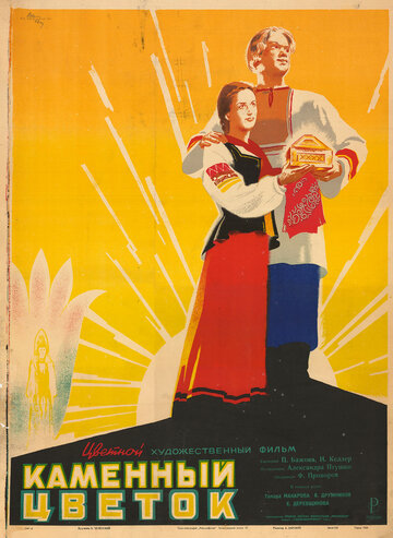 Каменный цветок (1946) полный фильм