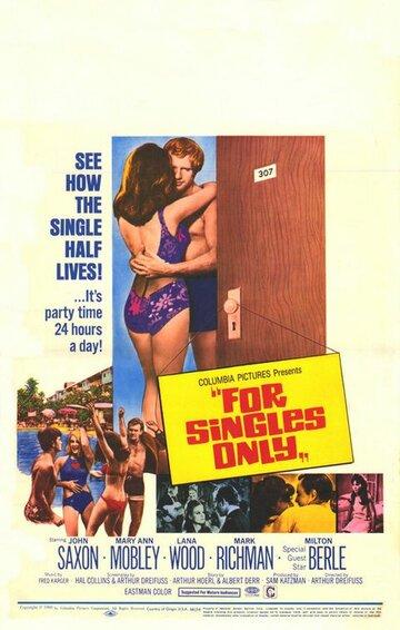 Только для холостяков (1968)