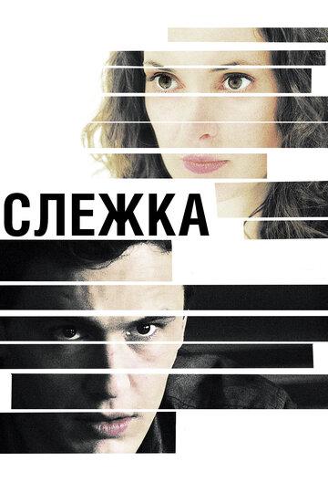 Фильм Слежка