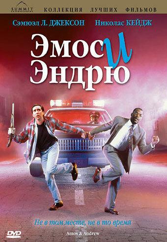 Эмос и Эндрю (1993)