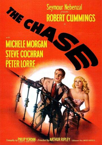 Погоня (1946)