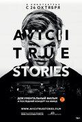 Авичи: Правдивые истории (Avicii: True Stories)