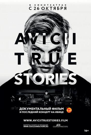Авичи: Правдивые истории 2017