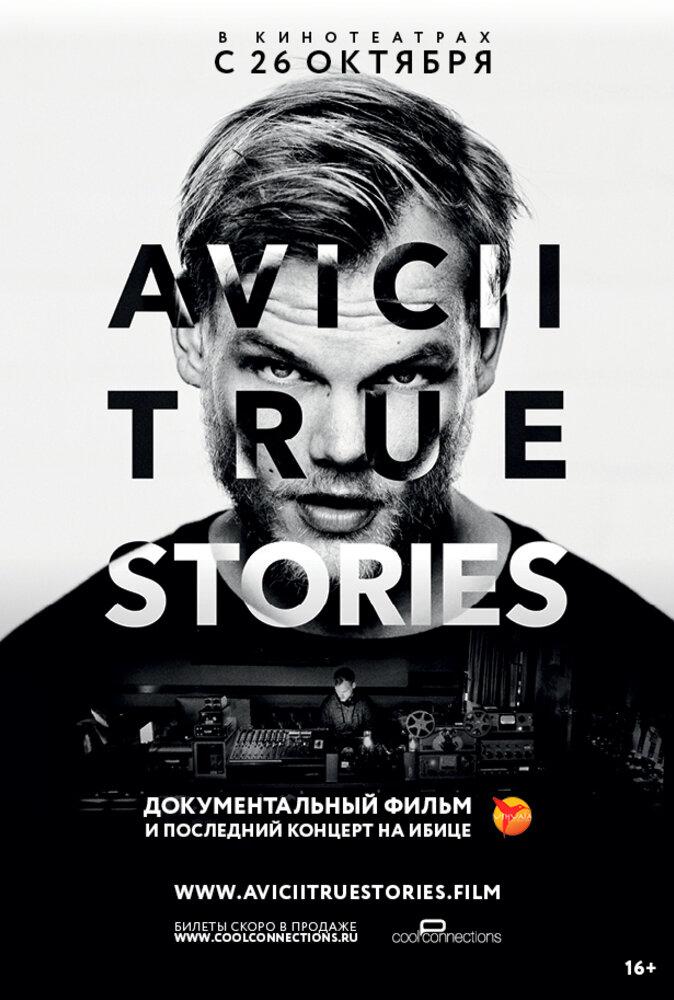 Авичи: Правдивые истории (2017)