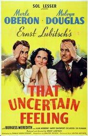 Это неопределенное чувство (1941)