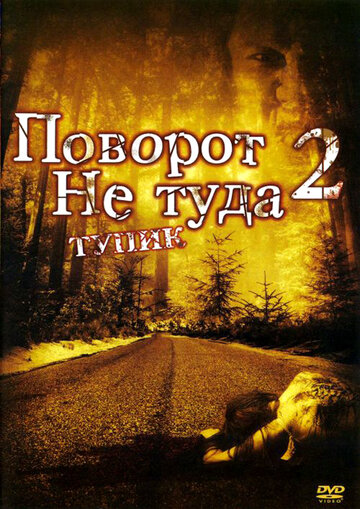 Поворот не туда 2: Тупик 2007 - фильм смотреть онлайн в хорошем качестве HD