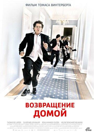 Возвращение домой (2007)