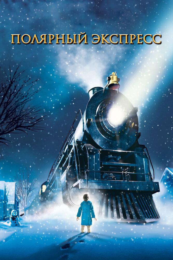 Полярный экспресс / The Polar Express. 2004г.