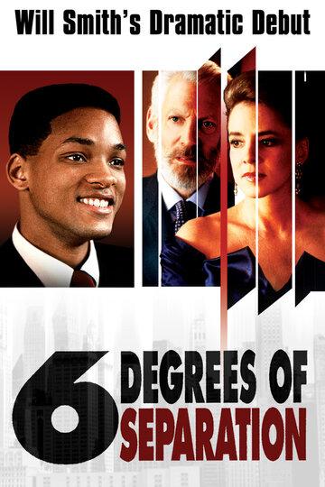 Постер к фильму Шесть степеней отчуждения (1993)