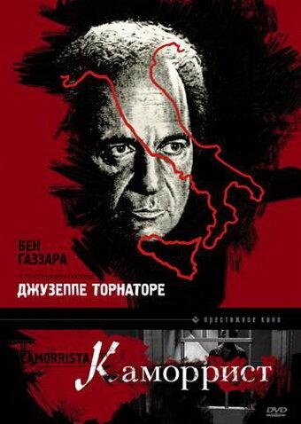 Фильм Навеки моя