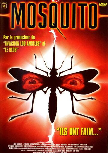 ������� (Mosquito)