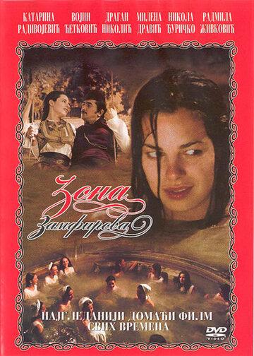 Зона Замфирова (2002)