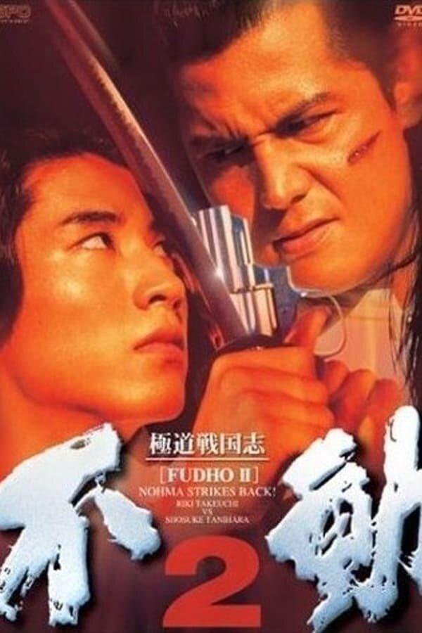 Скачать дораму Фудо 2: Нома наносит ответный удар Gokudo sengokushi: Fudo 2