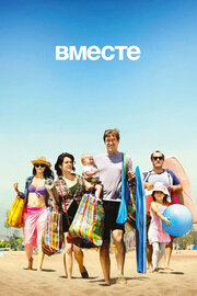 Вместе (2015)