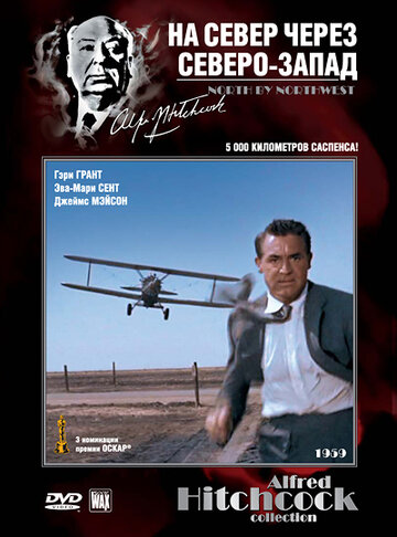 �� ����� ����� ������-����� (North by Northwest)