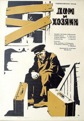 Дом и хозяин (1968)