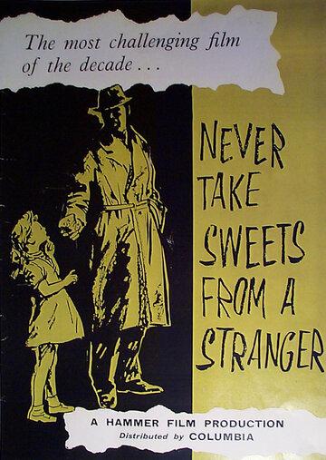 Никогда не бери сладости у незнакомых