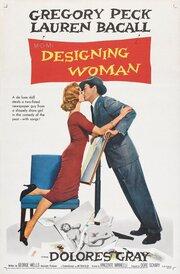 Модельерша (1957)