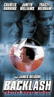 Справедливость (1999)