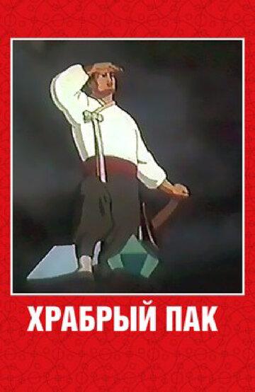 Храбрый Пак (1953)