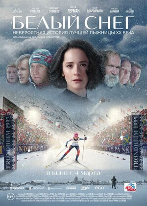 Белый снег в кино