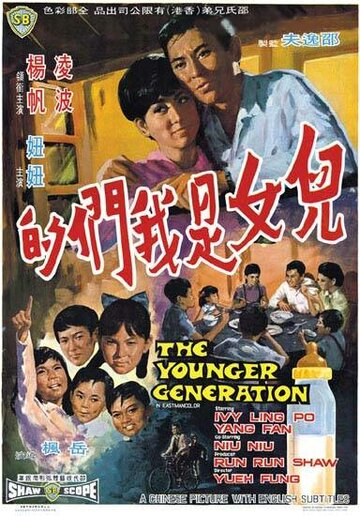 Молодое поколение (1970)