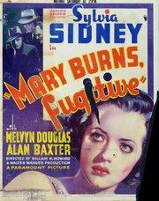 Мэри Бернс, беглянка (1935)