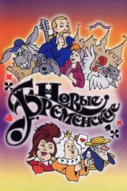 Новые Бременские (2000)