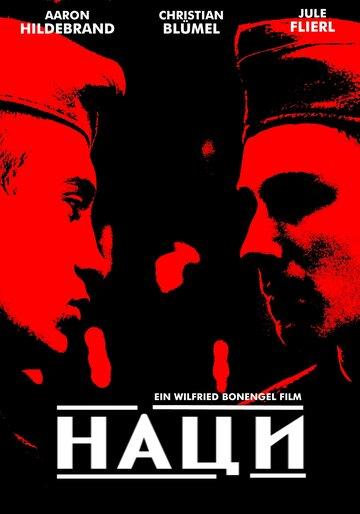 Кино Военная разведка: Западный фронт