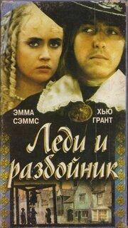 Леди и разбойник (1988)