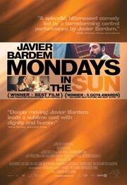 Солнечные понедельники (2002)