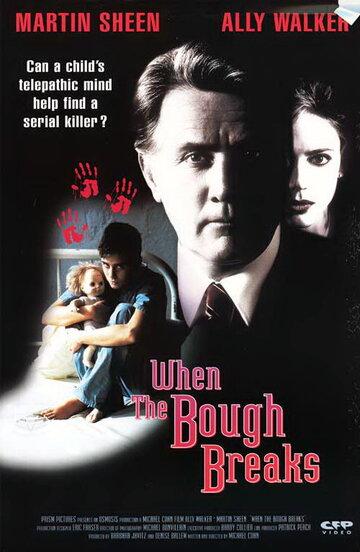 Когда тайное становится явным (1994) — отзывы и рейтинг фильма