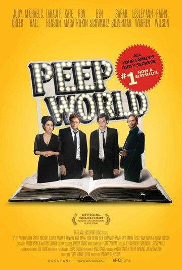 Фильм Мир через замочную скважину