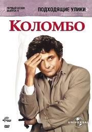 Коломбо: Подходящие улики (1971)