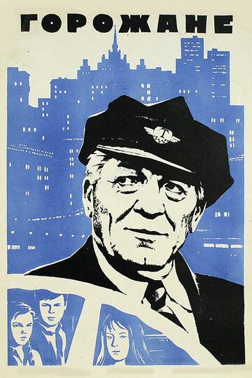 Горожане (1975)