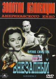 Внезапный (1954)