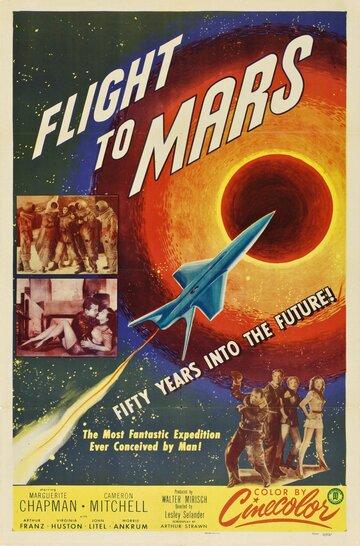 Полет на Марс (1951)